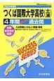 つくば国際大学高等学校(土浦) 4年間スーパー過去問 声教の高校過去問シリーズ 平成30年