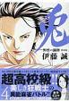 兎-野性の闘牌-<愛蔵版> (4)