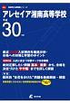 アレセイア湘南高等学校 平成30年 高校別入試問題シリーズB24