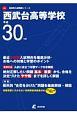 西武台高等学校 平成30年 高校別入試問題シリーズD6