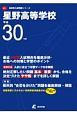 星野高等学校 平成30年 高校別入試問題シリーズD11