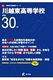 川越東高等学校 平成30年 高校別入試問題シリーズD12