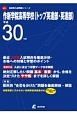 作新学院高等学校(トップ英進部・英進部) 平成30年 高校別入試問題シリーズE21
