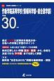 作新学院高等学校(情報科学・総合進学部) 平成30年 高校別入試問題シリーズE22