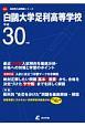 白鴎大学足利高等学校 平成30年 高校別入試問題シリーズE25