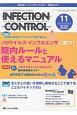 INFECTION CONTROL 26-11 2017.11 特集:ノロウイルス・インフルエンザに勝つ!院内ルールと使えるマニュアル ICTのための医療関連感染対策の総合専門誌