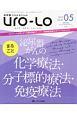 泌尿器Care&Cure Uro-Lo 22-5 2017.5 まるごと泌尿器がんの化学療法・分子標的療法・免疫療法 みえる・わかる・ふかくなる