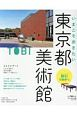 いまこそ歩きたい 東京都美術館