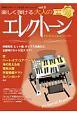 楽しく弾ける 大人のエレクトーン マイ・スペシャル・レパートリー 月刊エレクトーンプルミエール5