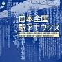 ザ・ベスト 日本全国駅アナウンス