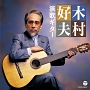 ザ・ベスト 木村好夫 演歌ギター