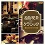 ザ・ベスト 名曲喫茶で聴くクラシック~懐かしのクラシック小品集