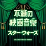 ザ・ベスト 不滅の映画音楽 スター・ウォーズ