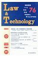 L&T Law&Technology 座談会:第4次産業革命と知的財産 知的財産 バイオ 環境 情報 科学技術と法を結ぶ専(76)