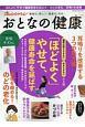 おとなの健康 (5)