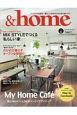 &home インテリア大好き!暮らし上手な人のための家づくり(55)