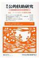 季刊 公的扶助研究 2017.10 特集:ソーシャルワークの哲学と実践 福祉現場から手づくりの専門誌(247)