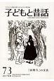 季刊 子どもと昔話 子どもと昔話を愛する人たちの季刊誌(73)