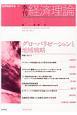 季刊 経済理論 54-3 2017.10 特集:グローバリゼーションと地域戦略