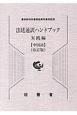 法廷通訳ハンドブック実践編 中国語