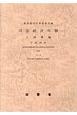 司法統計年報 刑事編 平成28年 (2)
