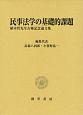 民事法学の基礎的課題 植木哲先生古稀記念論文集