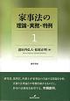 家事法の理論・実務・判例 (1)