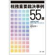 税務重要裁決事例55選 元審判官が解説!税理士が誤りやすいポイント