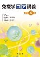 免疫学コア講義<改訂4版>