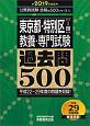 公務員試験 東京都・特別区[1類] 教養・専門試験 過去問500 2019 公務員試験合格の500シリーズ8