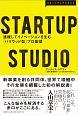 STARTUP STUDIO 連続してイノベーションを生む「ハリウッド型」プロ集