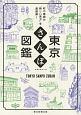 """東京さんぽ図鑑 町や建物の""""新しい見方""""を超図解!"""
