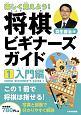 楽しく覚えよう!将棋ビギナーズガイド 入門編 (1)