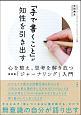 「手で書くこと」が知性を引き出す 心を整え、思考を解き放つ新習慣「ジャーナリング」入