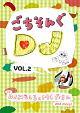 ごちそんぐDJ Vol.2(通常盤)