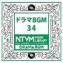 日本テレビ音楽 ミュージックライブラリー ~ドラマ BGM 34