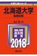 北海道大学 後期日程 2018 大学入試シリーズ3