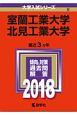 室蘭工業大学/北見工業大学 2018 大学入試シリーズ8