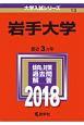 岩手大学 2018 大学入試シリーズ13