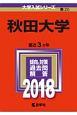 秋田大学 2018 大学入試シリーズ20
