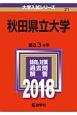 秋田県立大学 2018 大学入試シリーズ21