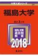 福島大学 2018 大学入試シリーズ24