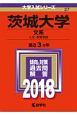 茨城大学 文系 2018 大学入試シリーズ27