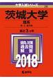 茨城大学 理系 2018 大学入試シリーズ28