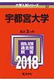宇都宮大学 2018 大学入試シリーズ32
