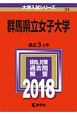 群馬県立女子大学 2018 大学入試シリーズ34