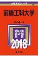 前橋工科大学 2018 大学入試シリーズ36