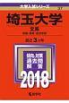 埼玉大学 文系 2018 大学入試シリーズ37