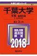 千葉大学 文系-後期日程 2018 大学入試シリーズ41