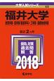 福井大学 教育学部・医学部〈看護学科〉・工学部・国際地域学部 2018 大学入試シリーズ69